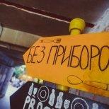 Стрит-фуд-бар «Без приборов»