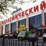 ТРЦ «Академический» в санкт петербурге