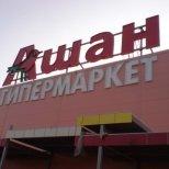 сеть магазинов ашан в санкт петербурге,