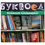 Буквоед в Санкт-Петербурге