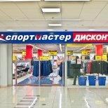 Дисконт-центр Спортмастер на Нарвской в Петербурге
