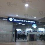 Единый центр документов на Энгельса
