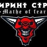 Лабиринт страха