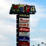 Мега Парнас в Петербурге