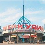 торгово – развлекательный центр меркурий в питере
