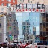 Торгово - развлекательный центр «Миллер» в питере