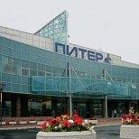 Торгово-развлекательный центр «Питер»