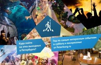 Гид по выходным: 5 и 6 октября в Петербурге