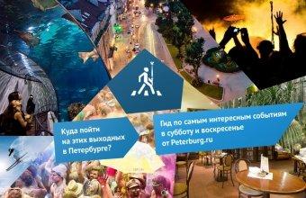 Гид на выходные: 6-7 июля в Петербурге