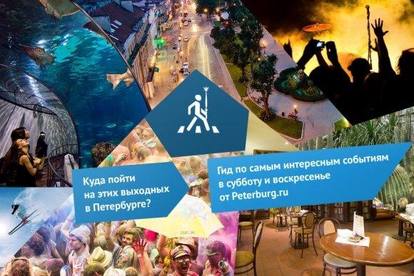 Гид по выходным: 24 и 25 августа в Петербурге