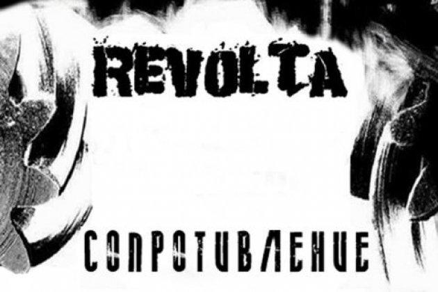 Концерт группы REVOLTA