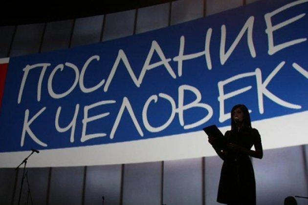 XXVI международный кинофестиваль «Послание к человеку»