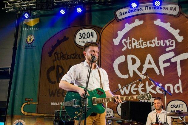 Фестиваль крафтового пивоварения St. Petersburg Craft Weekend