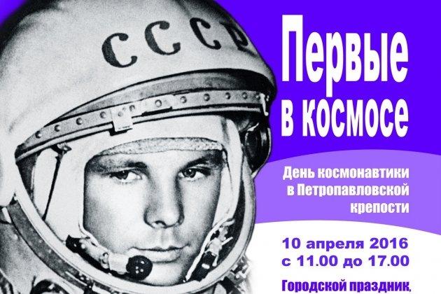 День космонавтики в Петропавловской крепости