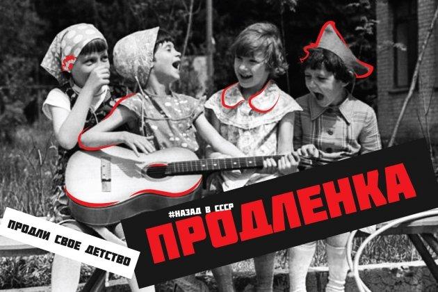Фестиваль в советском стиле «Продлёнка»