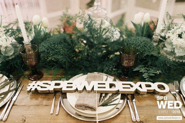 Свадебная выставка «Spb Wed Expo»