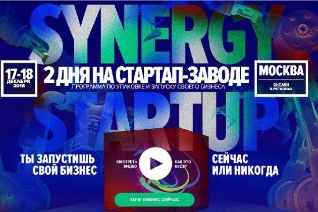 Synergy Startup-Завод