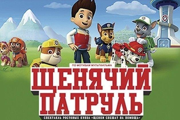 Шоу ростовых кукол по мотивам мультфильма «Щенячий патруль»