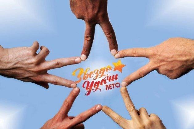 Всероссийский творческий конкурса «Звезда удачи»