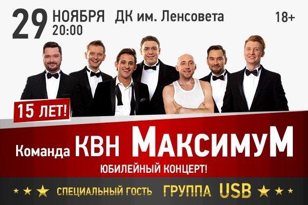 Концерт «15-летие команды КВН «МаксимуМ»