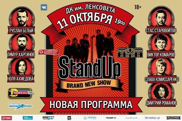 Шоу «Большой концерт StandUp. Новая программа»