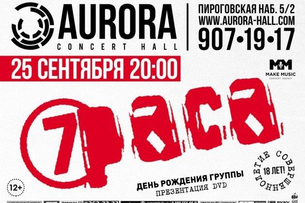 Концерт группы «7Раса»