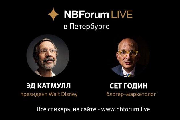 NBForum LIVE в Петербурге
