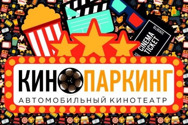 Автомобильный кинотеатр «Кинопаркинг»