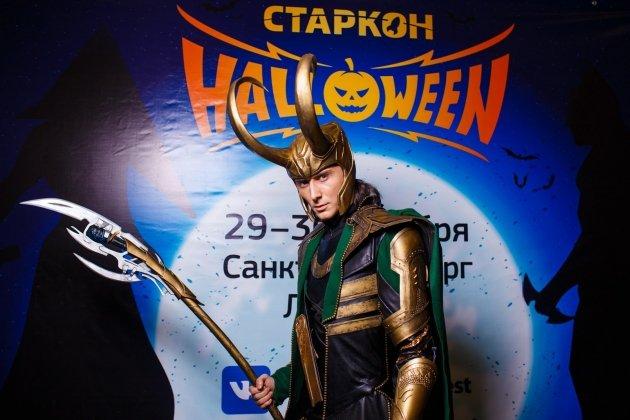Фестиваль «Старкон: Хэллоуин»