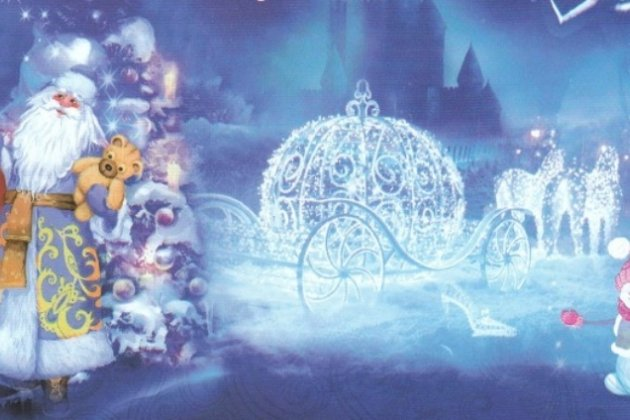 Детское представление «Новогодний бал у Золушки»