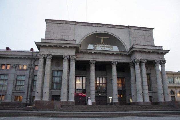 Театр Балтийский дом в Спб