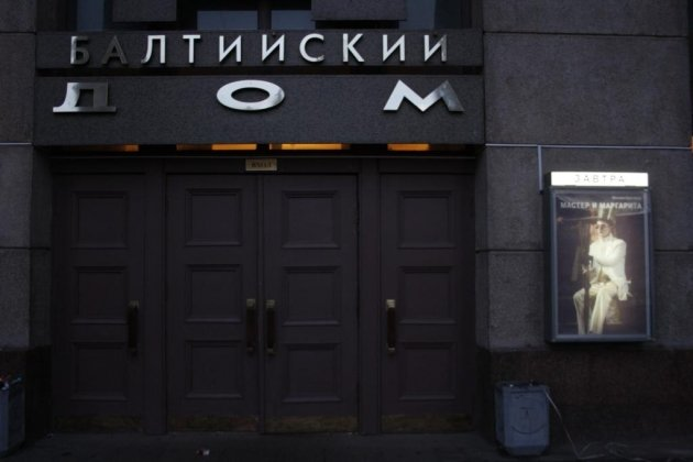 Театр Балтийский дом в Санкт Петербурге
