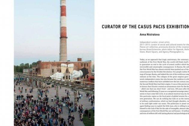 Музей стрит-арта запустил проект издания каталога Casus Pacis на Boomstarter'е