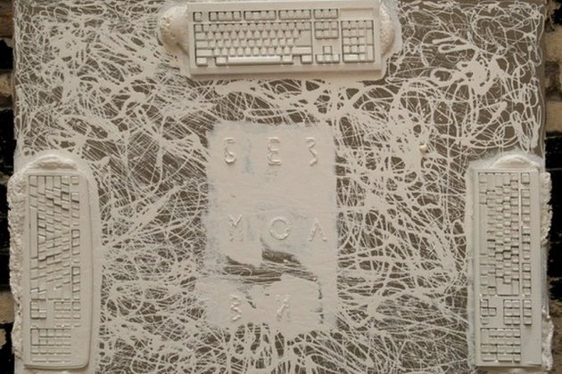 Выставка-фест «Безмолвие»