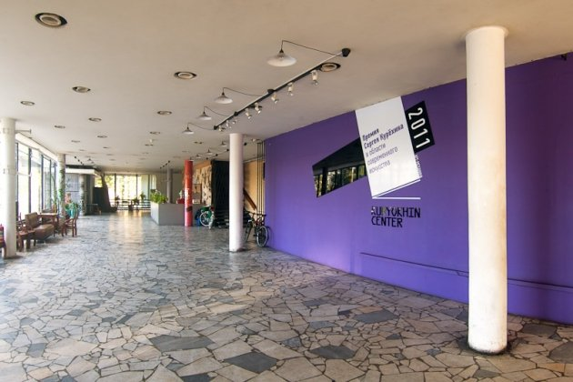 Центр современного искусства Сергея Курехина