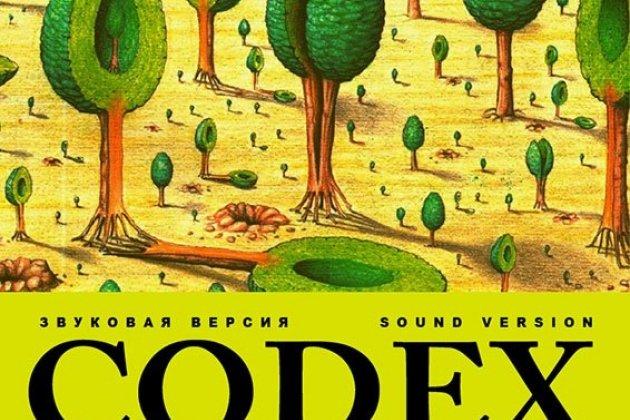 Концерт «Codex Seraphinianus: Звуковая версия»