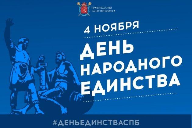 День народного единства в Петербурге