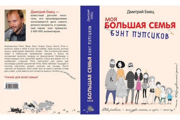 Творческая встреча с детским писателем Дмитрием Емцом