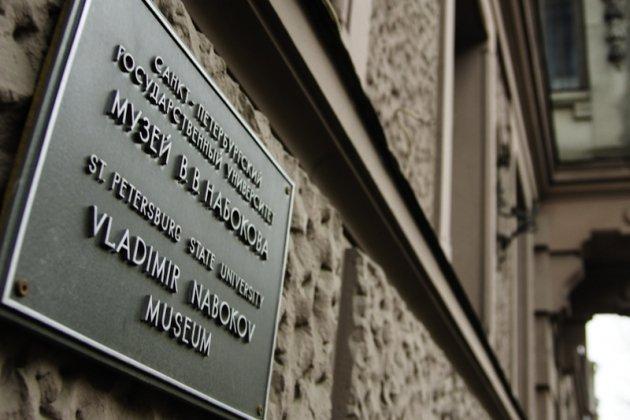 Музей усадьба Набокова в Санкт Петербурге