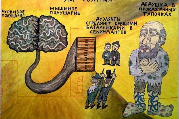 Выставка Евгения Бутенко «Стенгазеты для заброшенных голов»