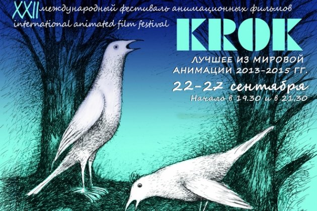 Фестиваль анимационных фильмов «КРОК»