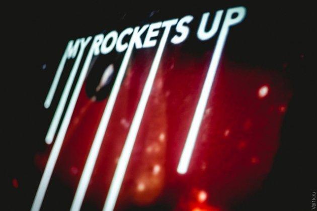 «Мои ракеты вверх». Презентация альбома Littoral