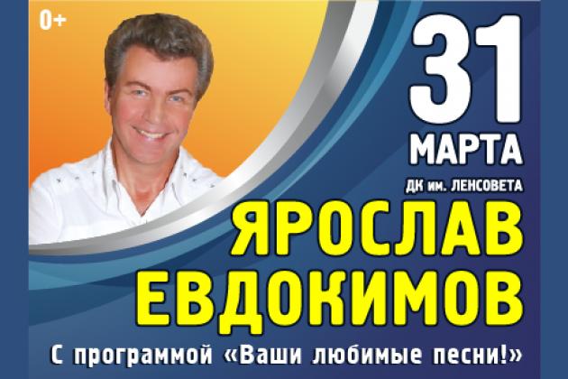 Концерт Ярослава Евдокимова