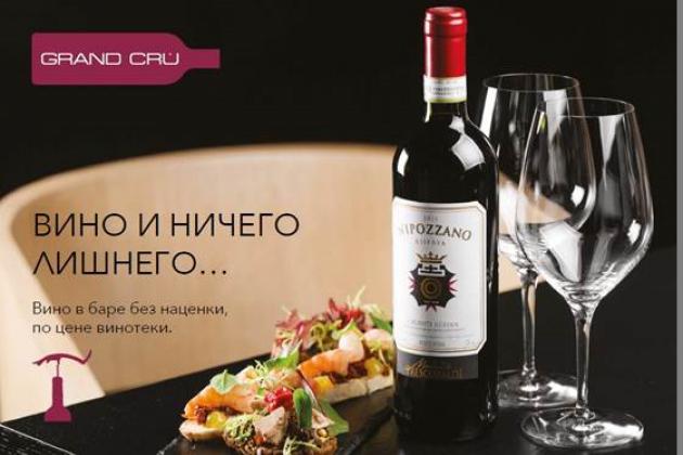 Grand Cru - вино и ничего лишнего!