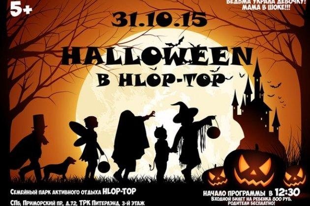 Halloween в семейном парке HLOP-TOP