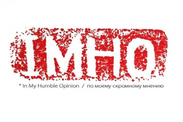 Выставка «IMHO (In My Humble Opinion - по моему скромному мнению)»