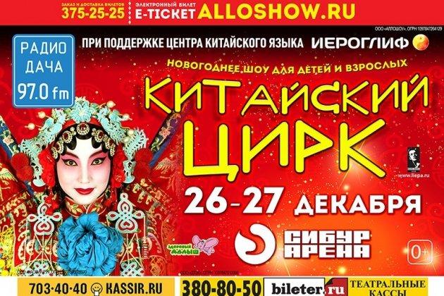 Новогоднее шоу «Китайский Цирк»