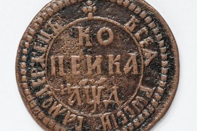 Выставка «Копейка рубль бережет»