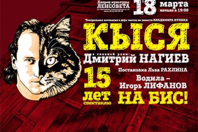 Спектакль «Кыся! 15 лет! На бис!»