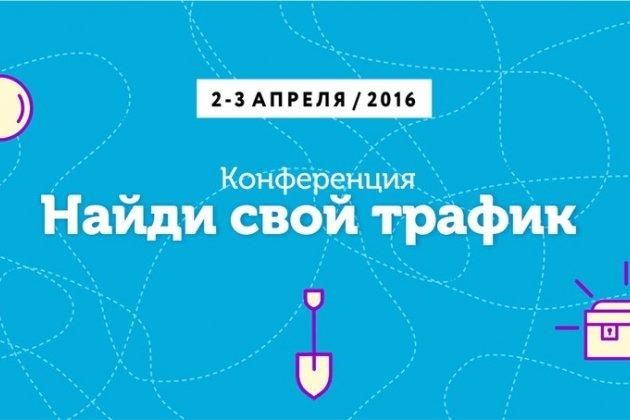 Первая профессиональная конференция о трафике «Найди свой трафик»